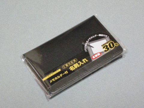 レイメイ藤井メモホルダー付名刺入れ(GLN9002B)