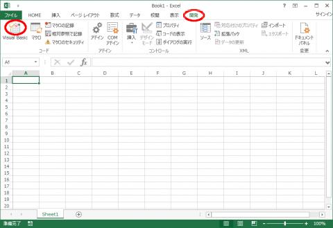 「Visual Basic」をクリック