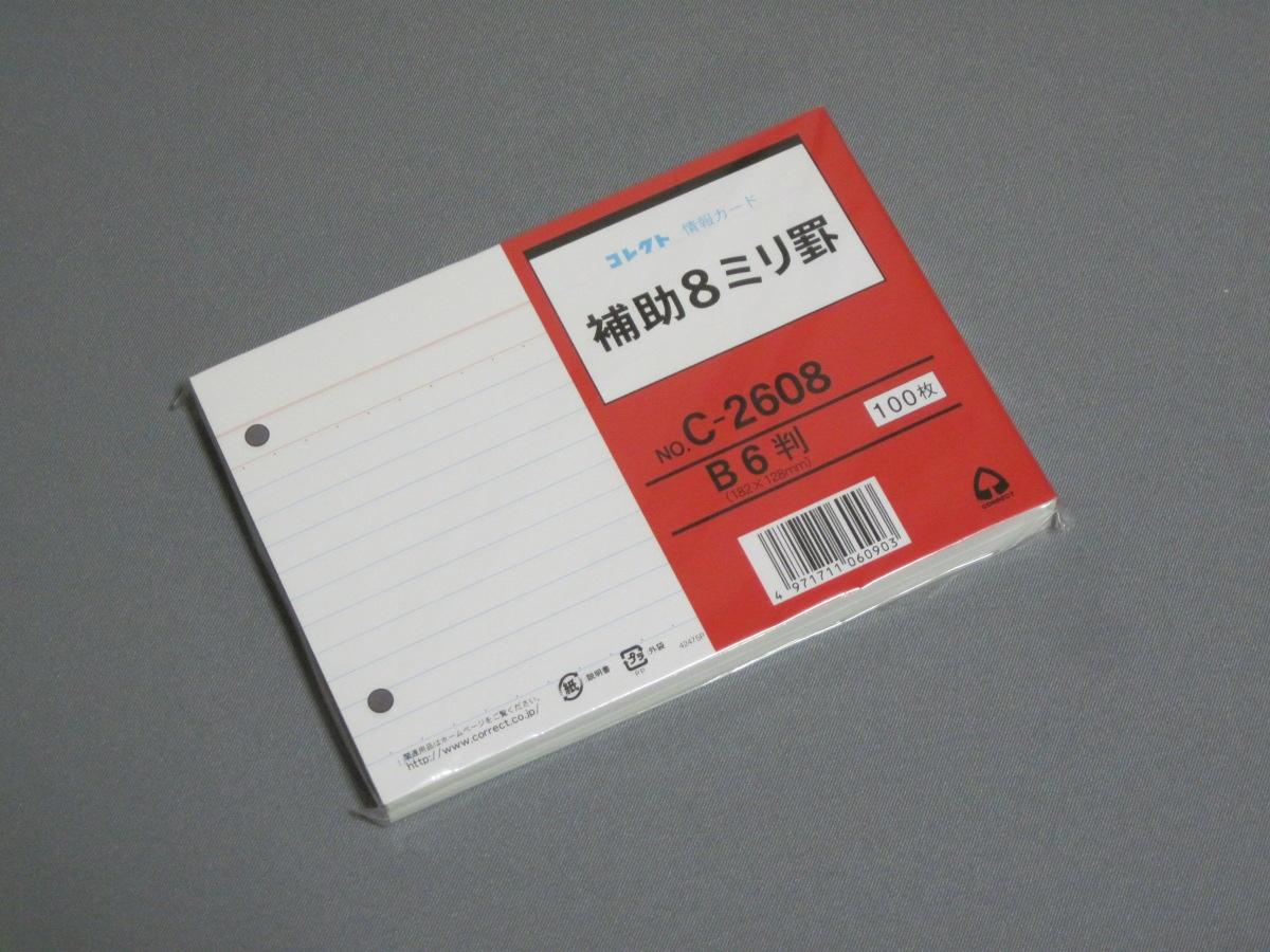 コレクト 補助8ミリ罫 NO.C-2608 B6判