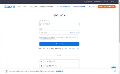 「サインイン」画面