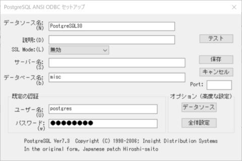 PostgreSQL ANSI ODBCセットアップ